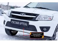 Зимняя заглушка решетки переднего бампера Lada (ВАЗ) Granta седан 2015-2018 (I дорестайлинг)